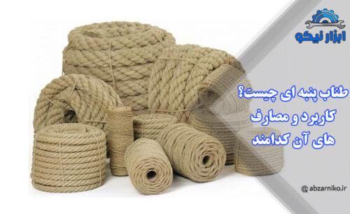 طناب پنبه ای چیست؟ کاربرد و مصارف های آن کدامند